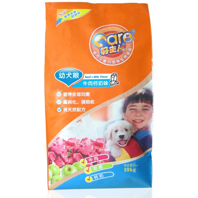 21省包邮 好主人牛肉钙奶幼犬粮 犬主粮10kg/20独立小包通用狗粮