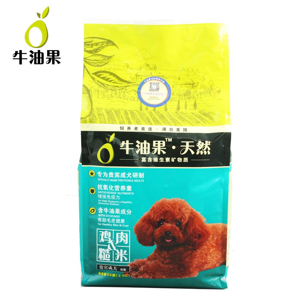 牛油果狗粮泰迪贵宾专用狗粮小型犬泰迪成犬狗粮天然美毛助长2kg