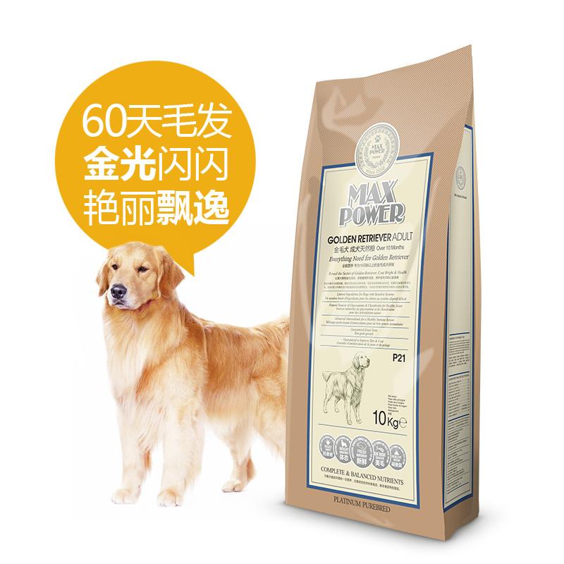 豪爵天然粮 金毛犬专用粮P21成犬粮10kg 拉布拉多狗粮 14省包邮